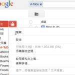 Google 遠端桌面
