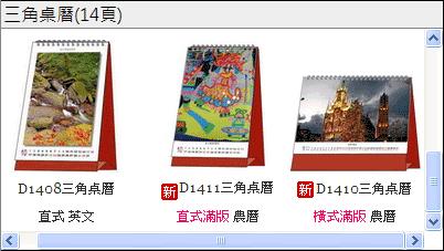 14頁三角桌曆