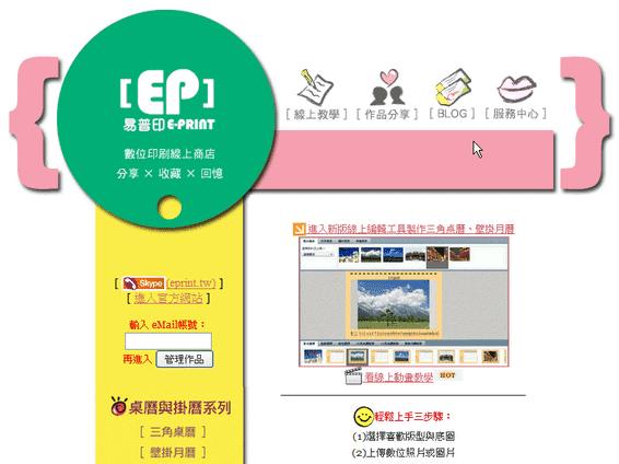 第一個線上數位印刷網站