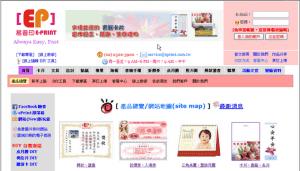 易普印(ePrint)官方網站