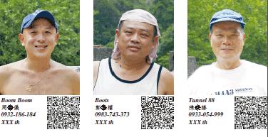台北捷兔通訊錄