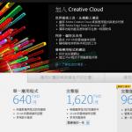 .new 與 Adobe