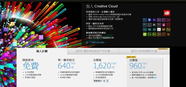 Adobe CC 月租授權
