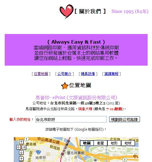 Google Map 應用
