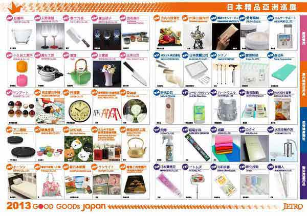 2013 JETRO 廠商產品 DM