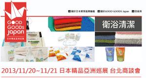 2013 JETRO 台北商談會