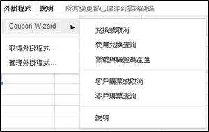 中文版外掛程式