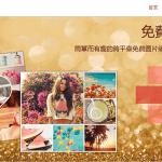 線上設計平台 Fotor