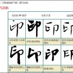 免費 Taiwan icon font