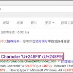 網頁完整顯示 Unicode 所有中文