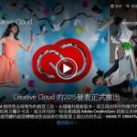 閒聊新版 Adobe CC 2015