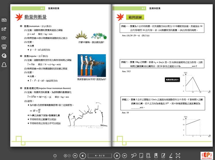 校對電子書-flash