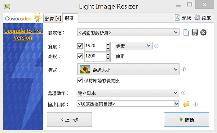 Light-Image-Resizer 選項