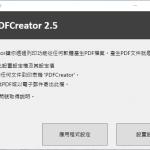 PDFCreator 2.5 新版