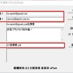 PDFCreator 外掛串接寄送郵件