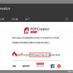 PDFCreator 3.1 更新版