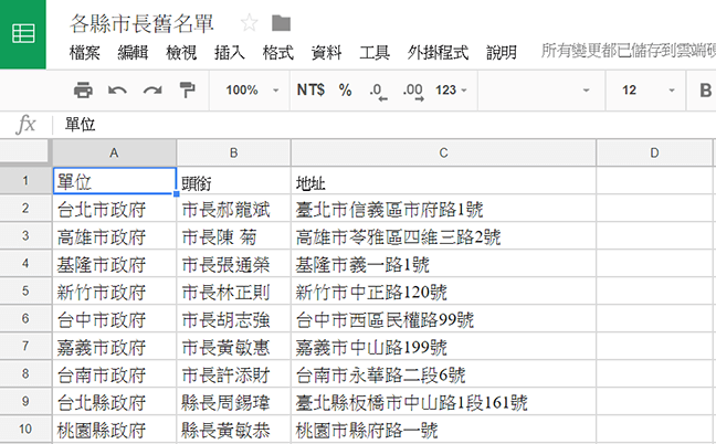 老照片掃描利器 Google PhotoScan