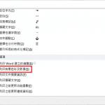 首發:紙相框 Word 版型範本