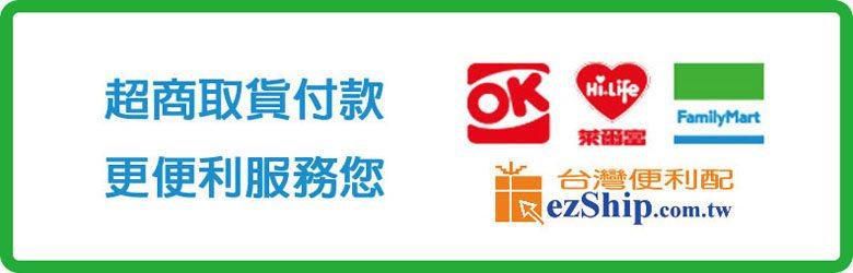 新服務:超商取貨+轉帳/付款