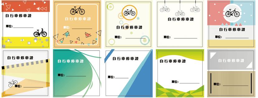 2018 自行車/機車停車證版型範本