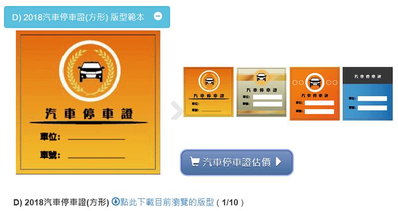 汽車停車證-圓形版型