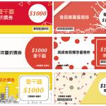2018 折價券清新版型