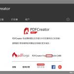 PDFCreator 3.3 版本更新