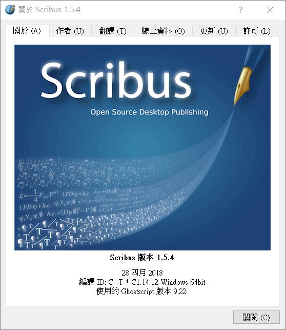 Scribus 1.5.4
