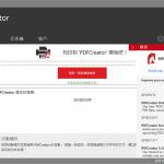 大改版 PDFCreator 3.0 新出爐!