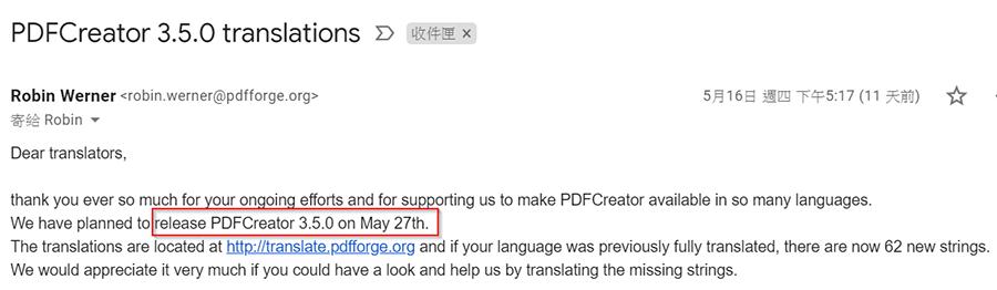 PDFCreator 3.5.0 翻譯