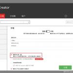 PDFCreator 4.1 更新