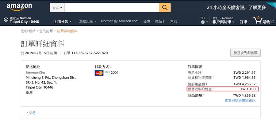 首購美國 Amazon 二三事