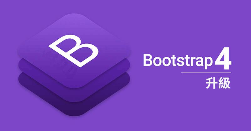 網站升級 Bootstrap 4 筆記