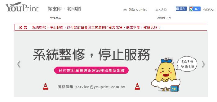 台灣 YouPrint 為何歇業了?