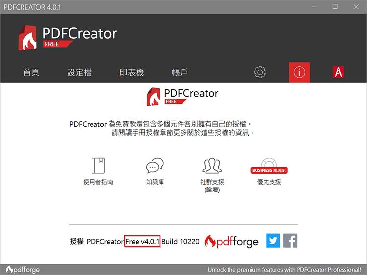 PDFCreator 4.2 更新