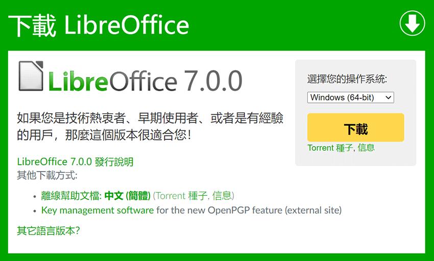 LibreOffice 來到 v7.0