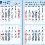 2021 年曆卡版型