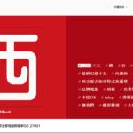 日本 FontWorks 免費字體