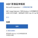 Windows 版 CopyTrans HEIC