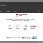 PDFCreator 4.3 更新版