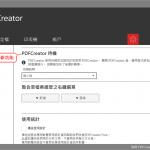 PDFCreator 4.4 更新版